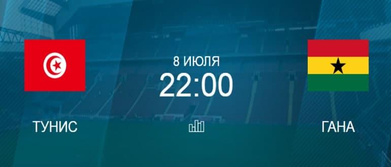 прогноз на матч тунис - гана от бк фонбет 8 июля