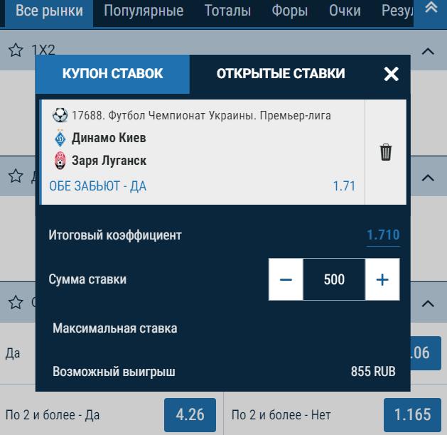 прогноз на матч Динамо Киев Заря 16 июля
