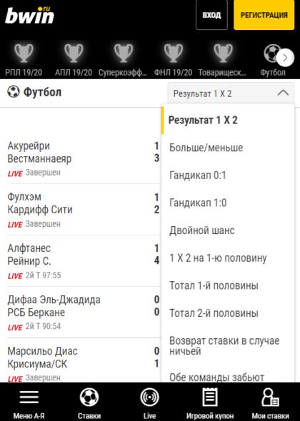 линия bwin.ru