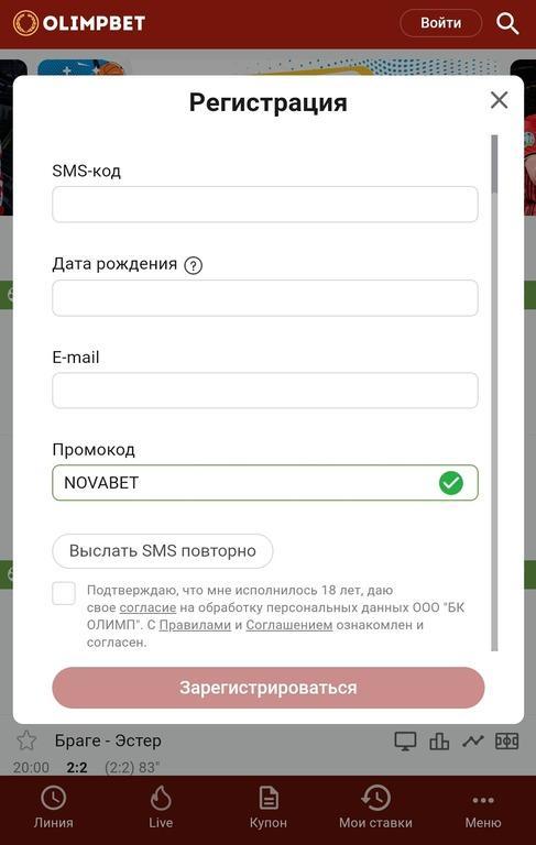 Регистрация БК Олимп с мобильного