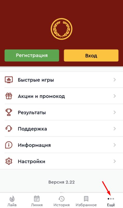 Регистрация Олимп в приложении Андроид