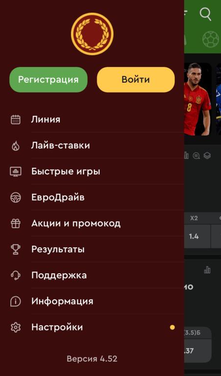 Как зарегистрироваться в БК Олимп через Айфон?